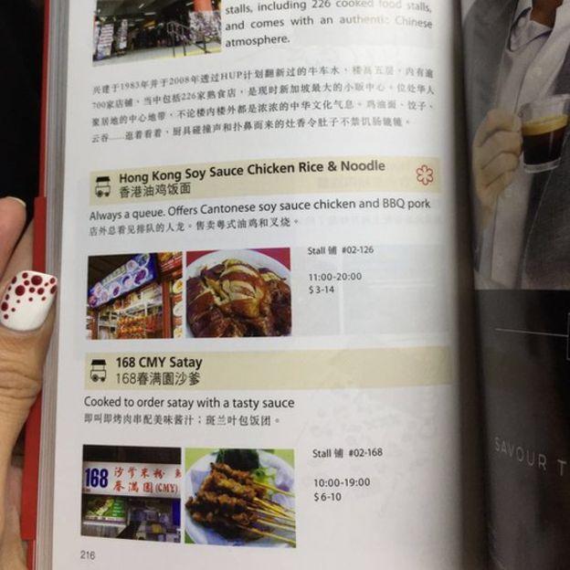 La Guía Michelin Singapur menciona 62 puestos de comida callejeros, incluyendo Hong Kong Soya Sauce Chicken Rice and Noodle con su distintiva estrella a la derecha.